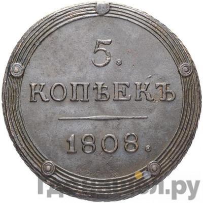 5 копеек 1808 года КМ Кольцевые