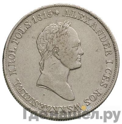 Аверс 5 злотых 1834 года IP Для Польши