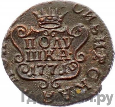 Реверс Полушка 1771 года КМ Сибирская монета