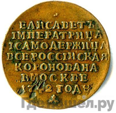 Реверс Жетон 1742 года  в память коронации Елизаветы 1   Новодел  медь