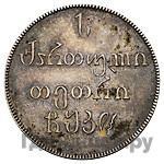 Аверс Абаз 1828 года АТ Для Грузии