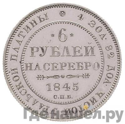 Аверс 6 рублей 1845 года СПБ
