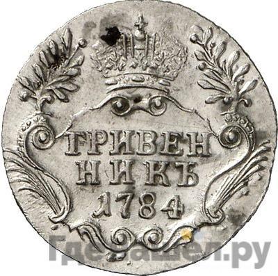 Реверс Гривенник 1784 года СПБ