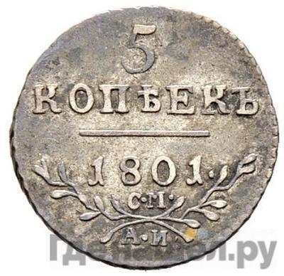 Аверс 5 копеек 1801 года СМ АИ