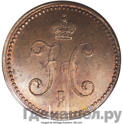 Реверс 3 копейки 1843 года ЕМ