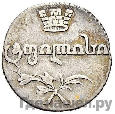 Аверс Абаз 1818 года АТ Для Грузии