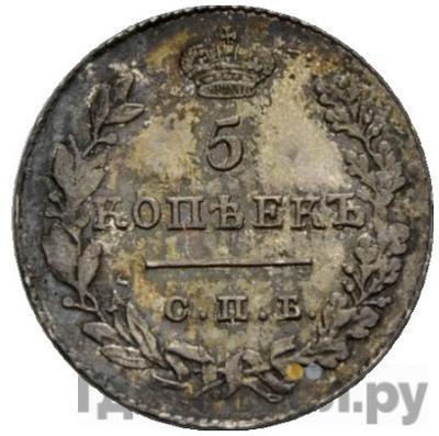 Аверс 5 копеек 1828 года СПБ НГ