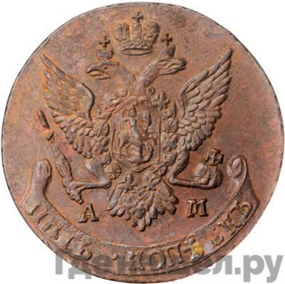 Реверс 5 копеек 1791 года АМ