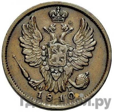 1 копейка 1810 года СПБ ФГ