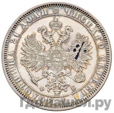 Реверс 1 рубль 1859 года СПБ ФБ