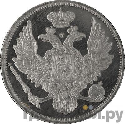 Реверс 6 рублей 1840 года СПБ