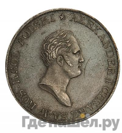 5 злотых 1818 года IВ Для Польши, пробные