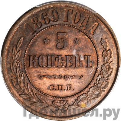 5 копеек 1869 года СПБ