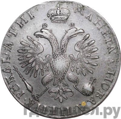 Реверс 1 рубль 1718 года OK