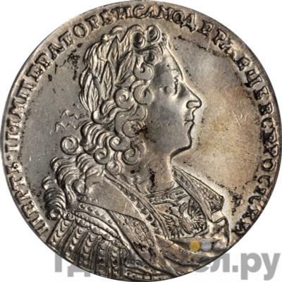 Аверс 1 рубль 1728 года  Портрет 1728 внутри надписи