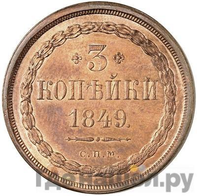 Аверс 3 копейки 1849 года СПМ Пробные
