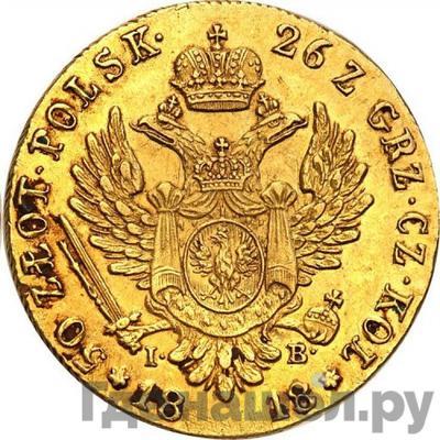 Реверс 50 злотых 1818 года IВ Для Польши