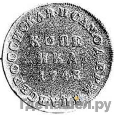 Аверс 1 копейка 1743 года Пробная