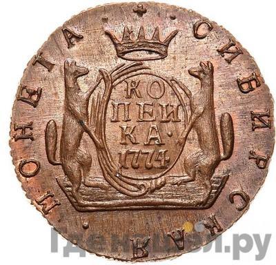 Реверс 1 копейка 1774 года КМ Сибирская монета