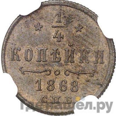 1/4 копейки 1868 года СПБ