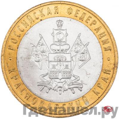 Аверс 10 рублей 2005 года ММД Российская Федерация Краснодарский край