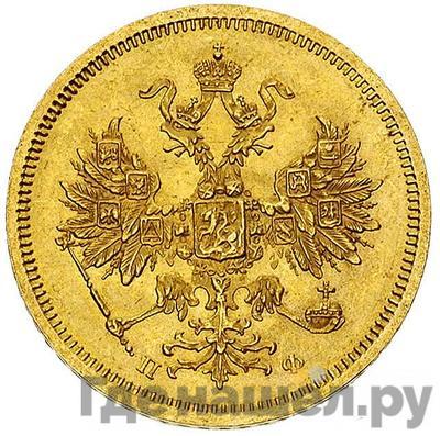 Реверс 5 рублей 1859 года СПБ ПФ