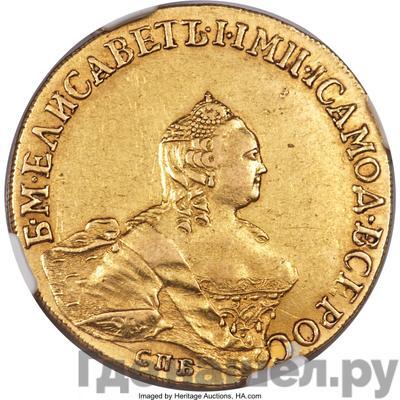 Аверс 10 рублей 1755 года СПБ