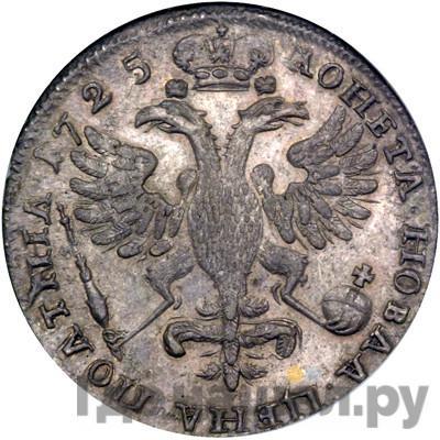 Реверс Полтина 1725 года  В античных доспехах ВСЕРОСИIСКИI