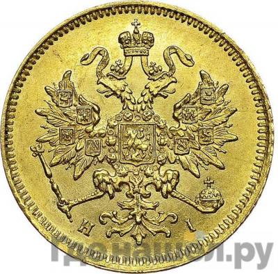 Реверс 3 рубля 1873 года СПБ НI