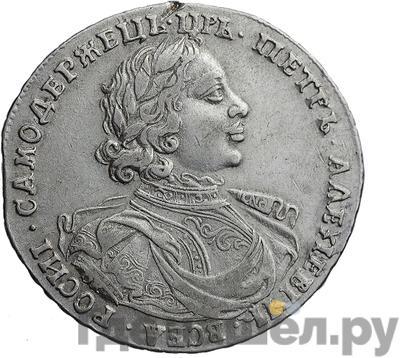 Аверс Полтина 1718 года OK  Арабески на груди