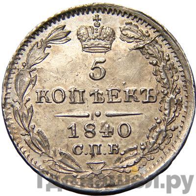 Аверс 5 копеек 1840 года СПБ НГ