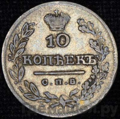 Аверс 10 копеек 1825 года СПБ ПД