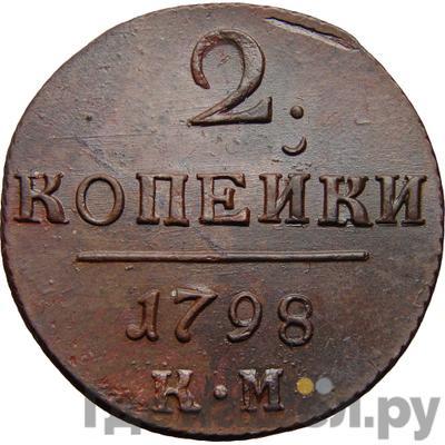 Аверс 2 копейки 1798 года КМ