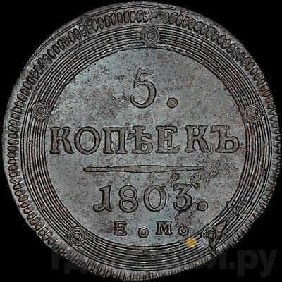 Аверс 5 копеек 1803 года ЕМ Кольцевые