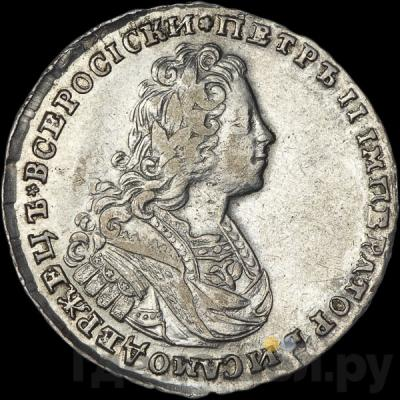 Аверс Полтина 1728 года  Московский тип И ВСЕРОСИСКИ