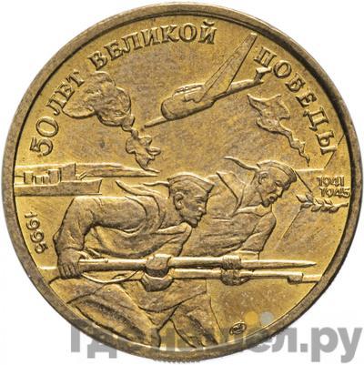 Аверс 50 рублей 1995 года ЛМД 50 лет Великой Победы - Моряки