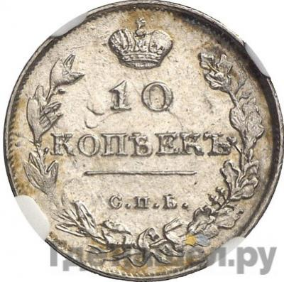 10 копеек 1813 года СПБ ПС