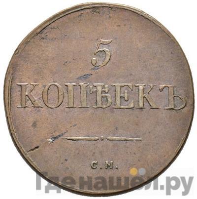 Аверс 5 копеек 1831 года СМ