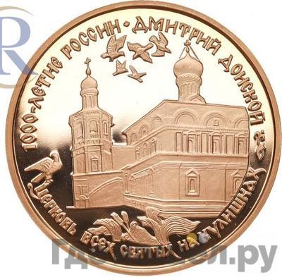Аверс 100 рублей 1996 года ММД 1000-летие России Дмитрий Донской
