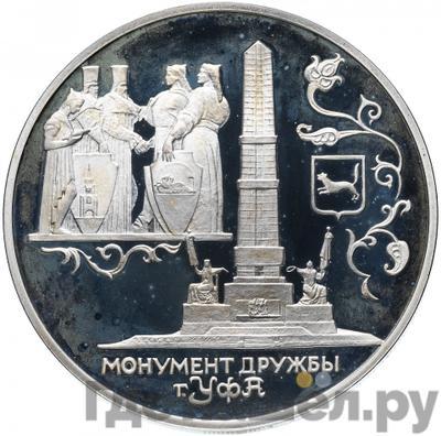 Аверс 3 рубля 1999 года СПМД Монумент Дружбы г. Уфа