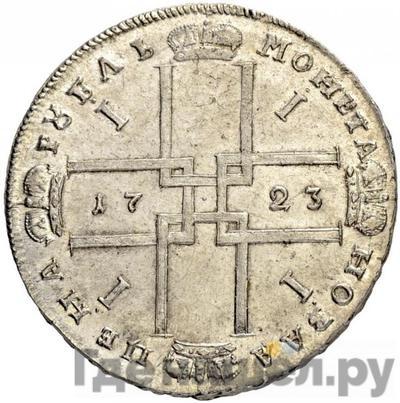 Реверс 1 рубль 1723 года OK Портрет в горностаевой мантии Малый крест