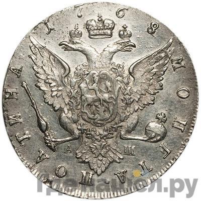 Реверс Полтина 1768 года СПБ АШ