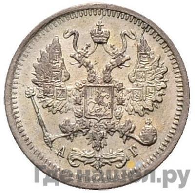 Реверс 10 копеек 1898 года СПБ АГ