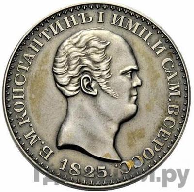 1 рубль 1825 года СПБ Константиновский Антикварная подделка князя Трубецкого