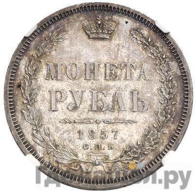 1 рубль 1857 года СПБ ФБ