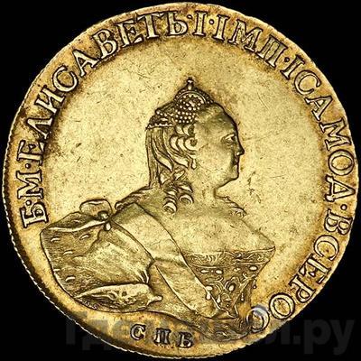 Аверс 5 рублей 1759 года СПБ