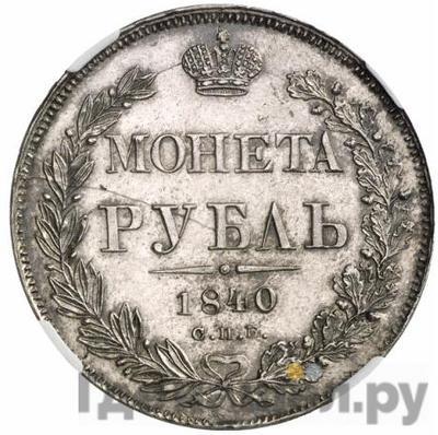 Аверс 1 рубль 1840 года СПБ НГ