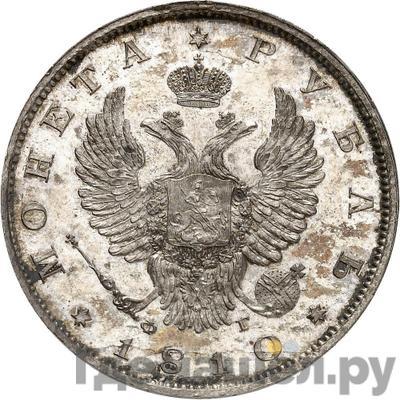 1 рубль 1810 года СПБ ФГ Новый тип   Новодел