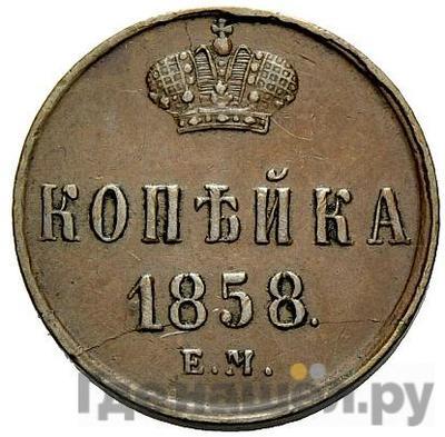 Аверс 1 копейка 1858 года ЕМ