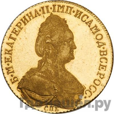 Аверс 10 рублей 1785 года СПБ    Новодел
